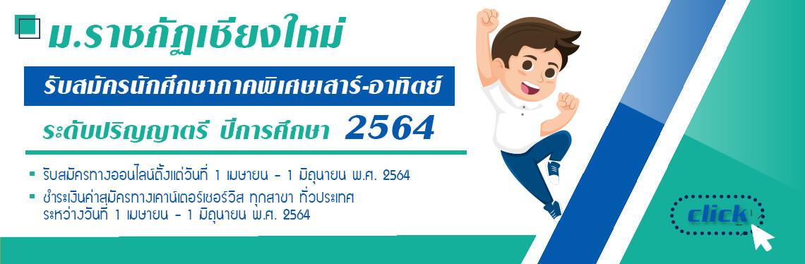 รับสมัครนักศึกษาภาคพิเศษ ปีการศึกษา 2564