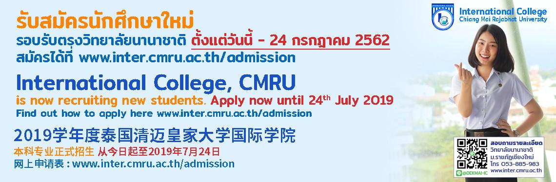 รับสมัครนักศึกษาใหม่รอบรับตรงวิทยาลัยนานาชาติ 2562 ตั้งแต่วันนี้ - 24 กรกฎาคม 2562