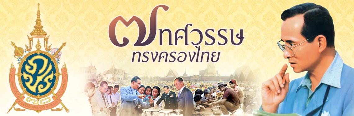7ทศวรรษทรงครองไทย