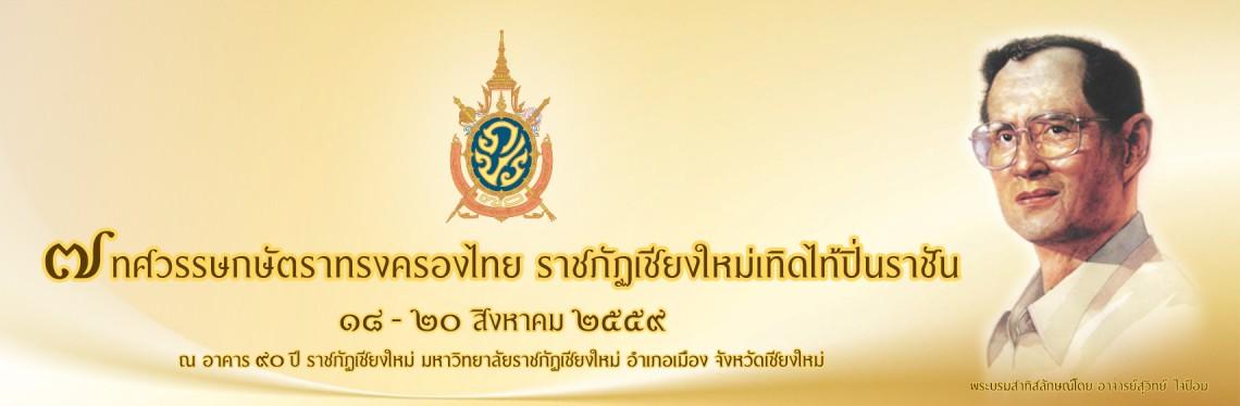 ๗ ทศวรรษกษัตราทรงครองไทย ราชภัฏเชียงใหม่เทิดไท้ปิ่นราชัน