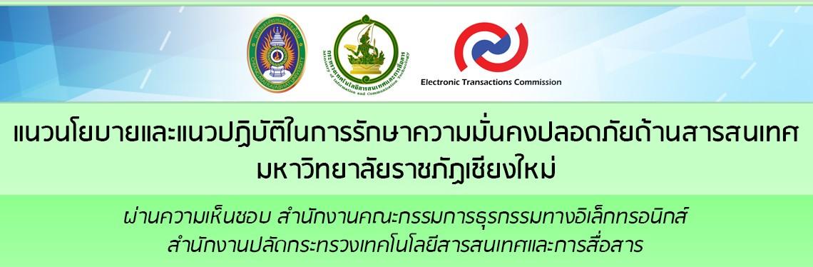 แนวนโยบายและแนวปฏิบัติในการรักษาความมั่นคงปลอดภัยด้านสารสนเทศ มรชม. ผ่านการเห็นชอบกระทรวง ICT