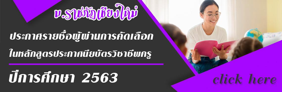 ประกาศรายชื่อผู้ผ่านการคัดเลือก ปีการศึกษา 2563