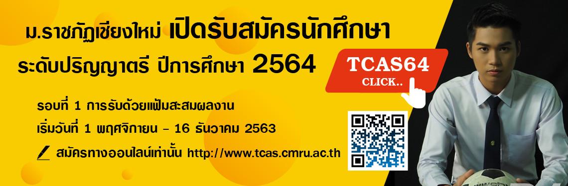 รับสมัครนักศึกษารอบที่ 1 ปีการศึกษา 2564