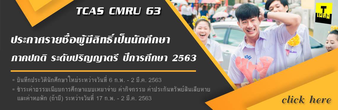 ประกาศรายชื่อผู้มีสิทธิ์เป็นนักศึกษาภาคปกติ รอบที่ 1 ปีการศึกษา 2563