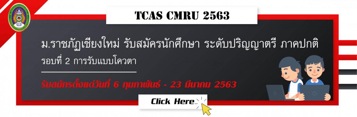 รับสมัครนักศึกษาภาคปกติ ระดับปริญญาตรี 2563 รอบ Quota