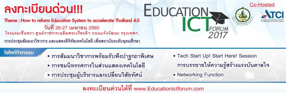 โครงการ Education ICT Forum 2017