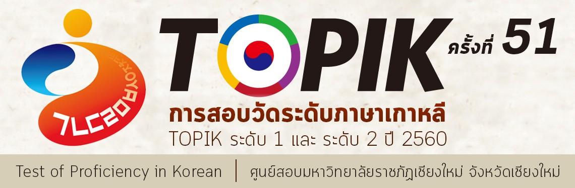 การสอบวัดระดับภาษาเกาหลี TOPIK ระดับ 1 และ ระดับ 2 ครั้งที่ 51 ปี 2560