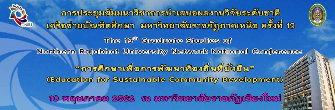 การประชุมสัมนานำเสนอผลงานวิจัยระดับชาติ เครือข่ายบัณฑิตศึกษามหาวิทยาลัยราชภัฏภาคเหนือ