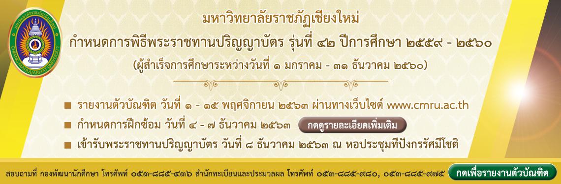 กำหนดการพิธีพระราชทานปริญญาบัตร รุ่นที่ 42 ปีการศึกษา 2559 - 2560