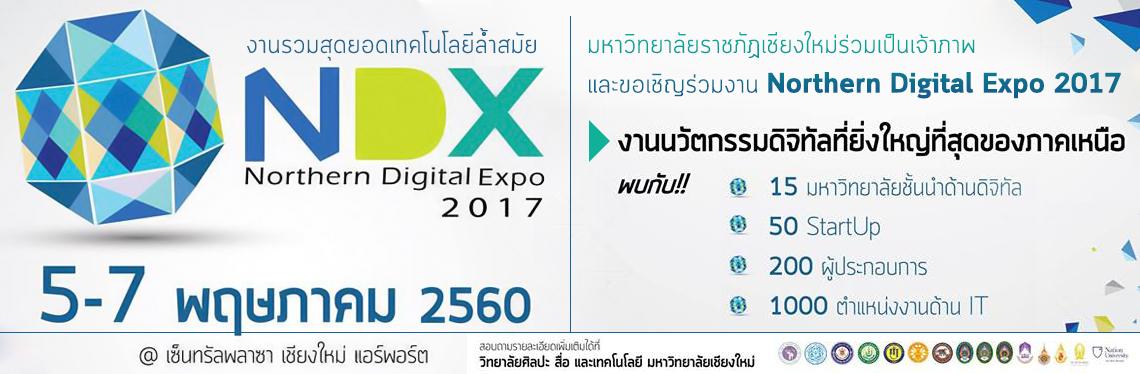 NORTHERN  DIGITAL EXPO 2017