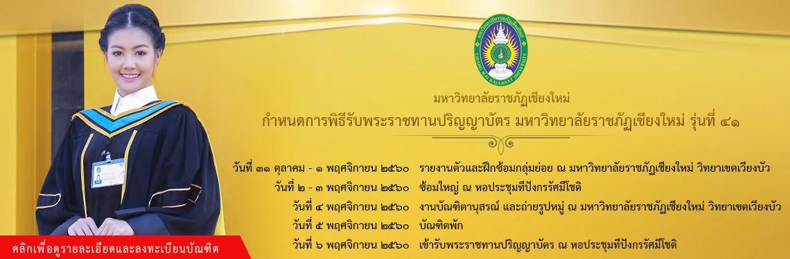ลงทะเบียนรับปริญญาบัตร ราชภัฏเชียงใหม่ 2560