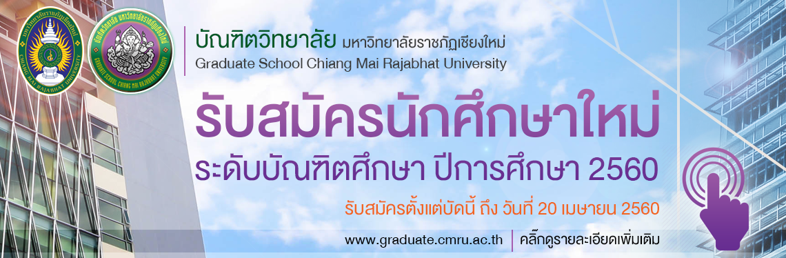 รับสมัครนักศึกษาใหม่ ระดับบัณฑิตศึกษา ปีการศึกษา 2560