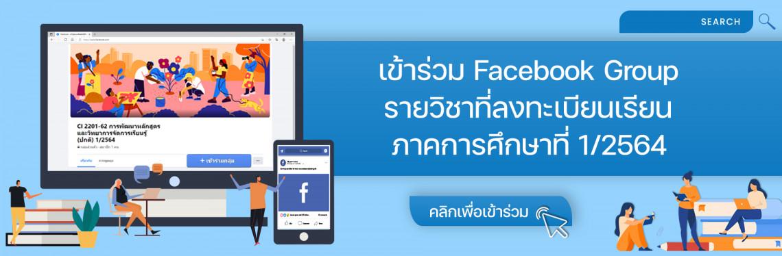 เข้าร่วม Facebook Group รายวิชาที่ลงทะเบียนเรียน 1/2564