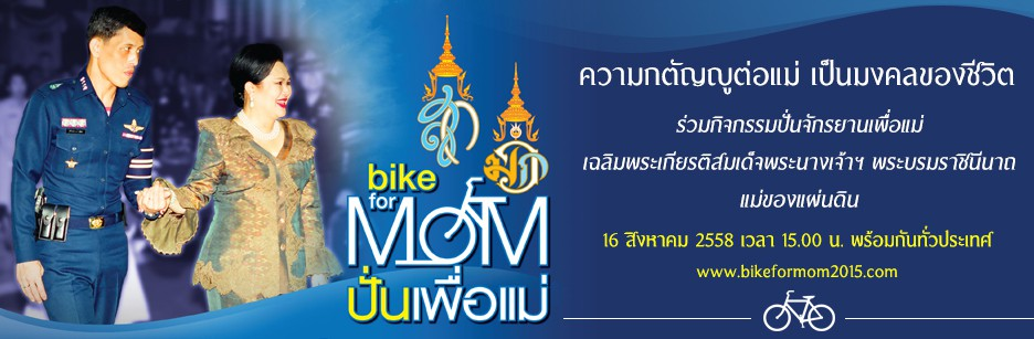 Bike for mom Thailand 2015
