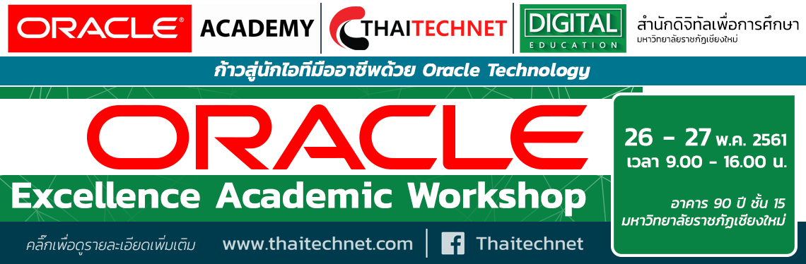 Oracle Excellence Academic Workshop
