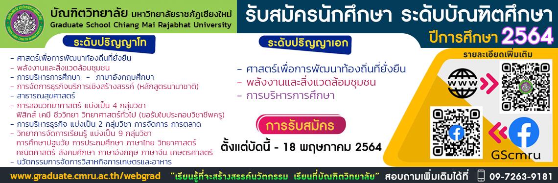 บัณฑิตวิทยาลัย ม.ราชภัฏเชียงใหม่ 2564