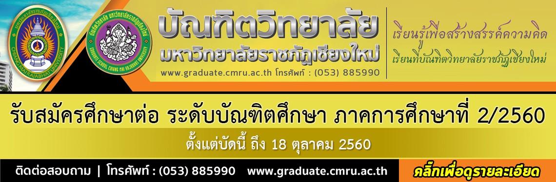 รับสมัครศึกษาต่อ ระดับบัณฑิตศึกษา ภาคการศึกษาที่ 2/2560