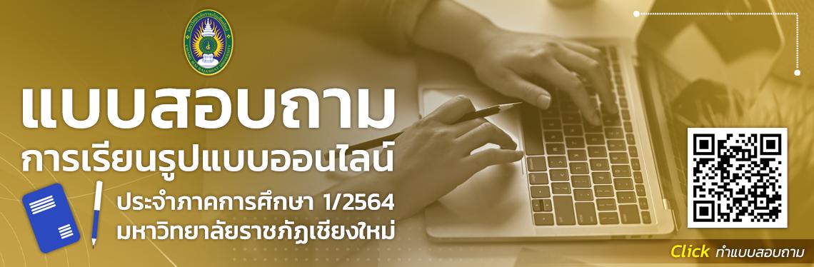แบบสอบถามการเรียนรูปแบบออนไลน์ ประจำภาคการศึกษา 1/2564
