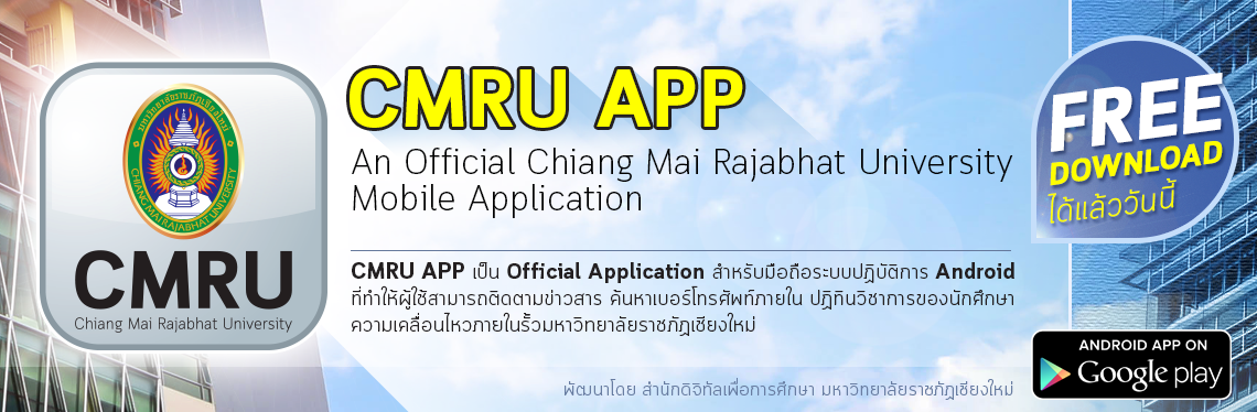 CMRU app