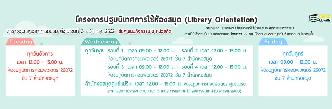 สำนักหอสมุดจัดกิจกรรมการปฐมนิเทศการใช้ห้องสมุด