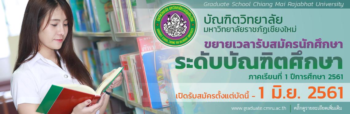 รับสมัครนักศึกษาระดับบัณฑิตศึกษา