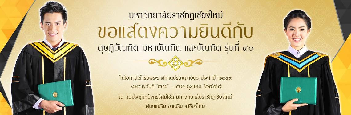 พิธีพระราชทานปริญญาบัตร ประจำปี ๒๕๕๙ บัณฑิตมหาวิทยาลัยราชภัฏเชียงใหม่ รุ่นที่ ๔๐