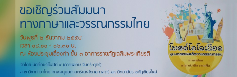 แบนเนอร์ ภาควิชาภาษาไทย