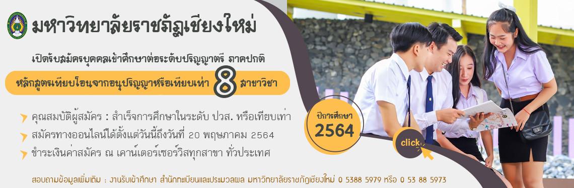รับสมัครนักศึกษาหลักสูตรเทียบโอน ปีการศึกษา 2564