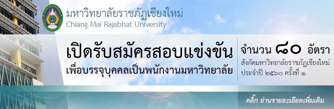 รับสมัครสอบแข่งขันบุคคลเพื่อบรรจุเป็นพนักงานมหาวิทยาลัย  สังกัดมหาวิทยาลัยราชภัฏเชียงใหม่ ประจำปี 2560 ครั้งที่ 1