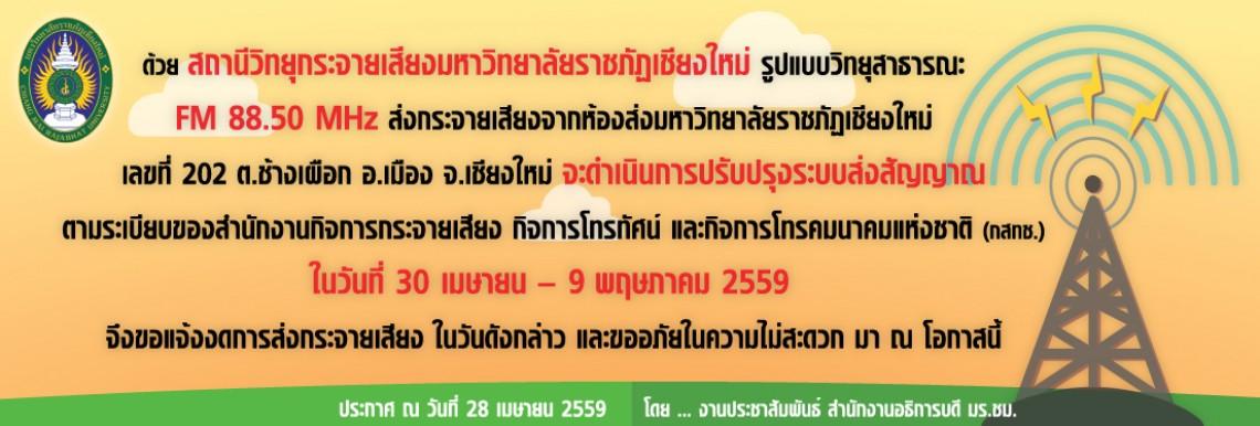 สถานีวิทยุกระจายเสียง มร.ชม. FM88.5MHz. แจ้งงดการกระจายเสียง ในวันที่ 30 เมษายน 2559 – 9 พฤษภาคม 2559