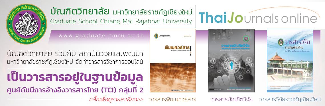 วารสาร บัณฑิตวิทยาลัย มหาวิทยาลัยราชภัฏเชียงใหม่