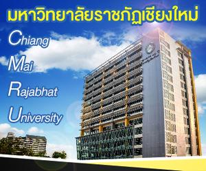 มหาวิทยาลัยราชภัฏเชียงใหม่