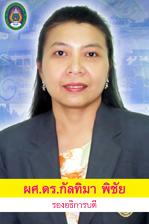 ผศ.ดร.กัลทิมา พิชัย